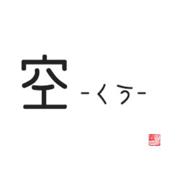 空 -くう-